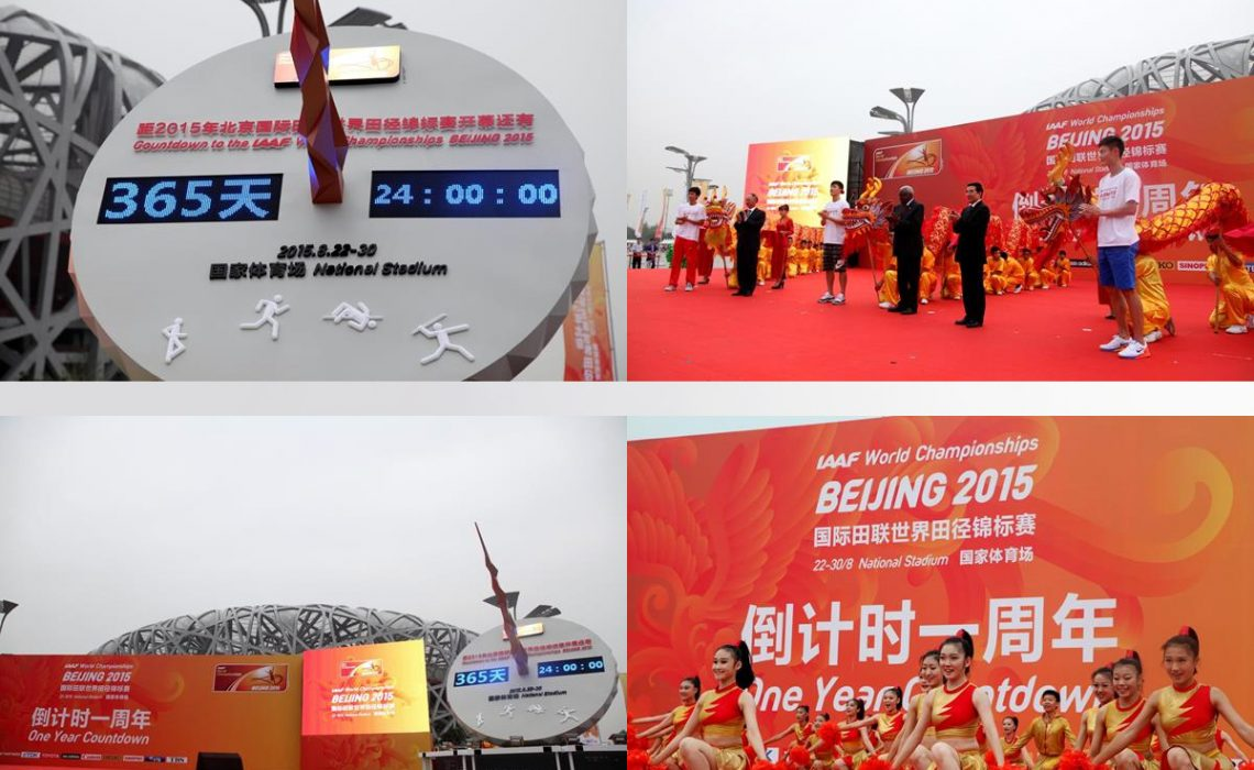 One Year To Go' ceremony for the IAAF World Championships, Beijing 2015, including Liu Xiang and IAAF President Lamine Diack / Photo Credit IAAF / LOC
