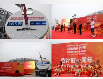 IAAF marks 'one year to go' to Beijing 2015 with clock, mascot unveil