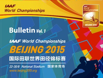 Evening sessions all booked at Beijing 2015